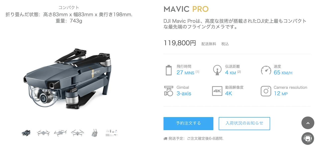 Drone mavicpro sell