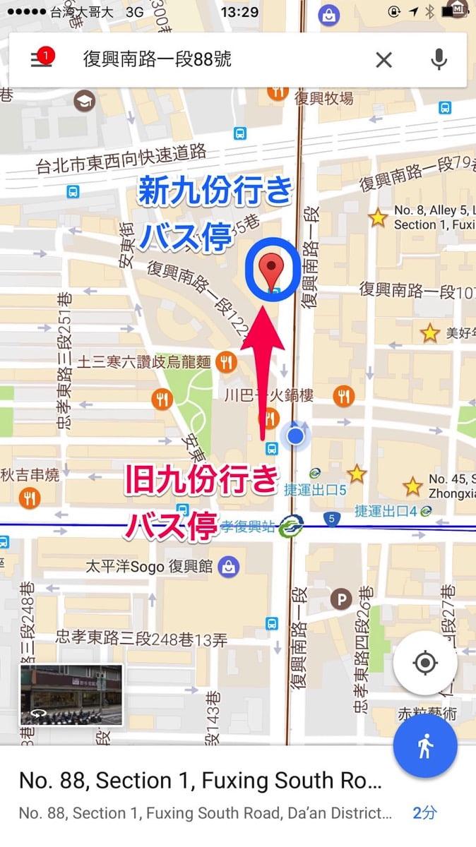 台北からバスでの九份への行き方