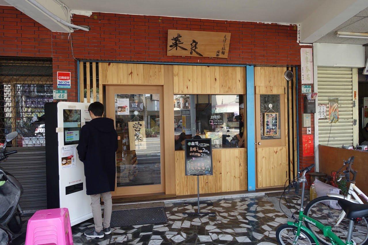 Taiwan ramen jiro 005
