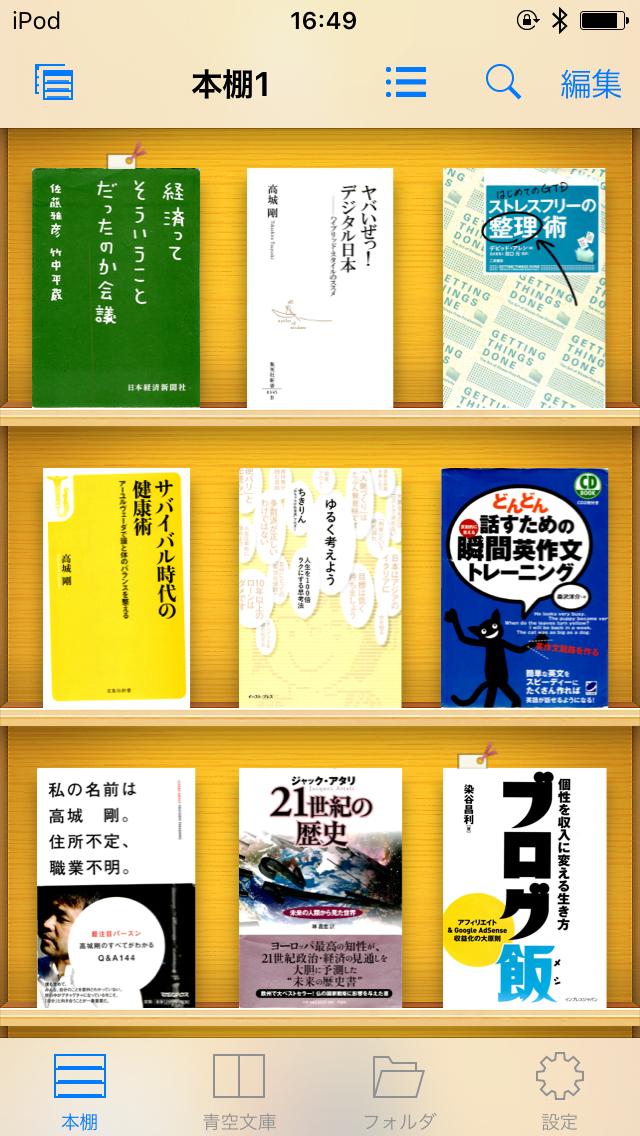 Ibunko app