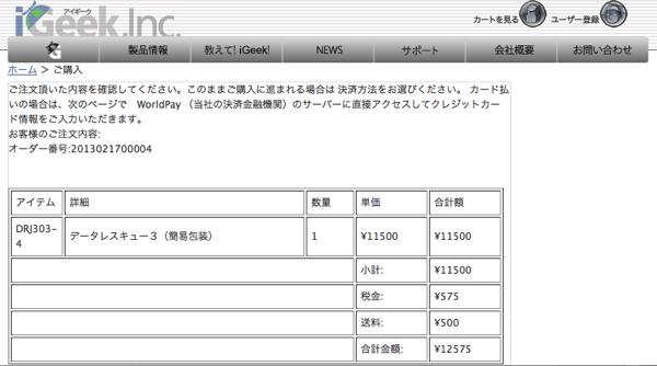 スクリーンショット 2013 02 19 0 04 37