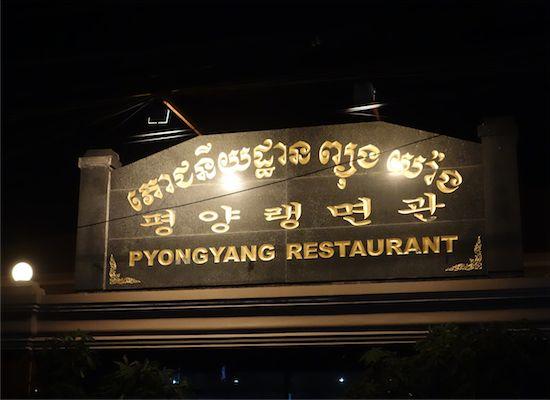 平壌レストラン01
