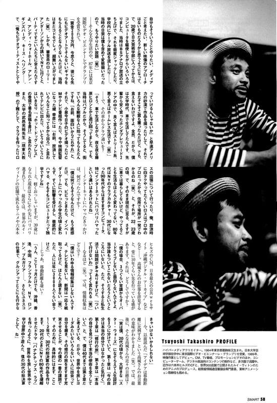 高城剛インタビュー 003