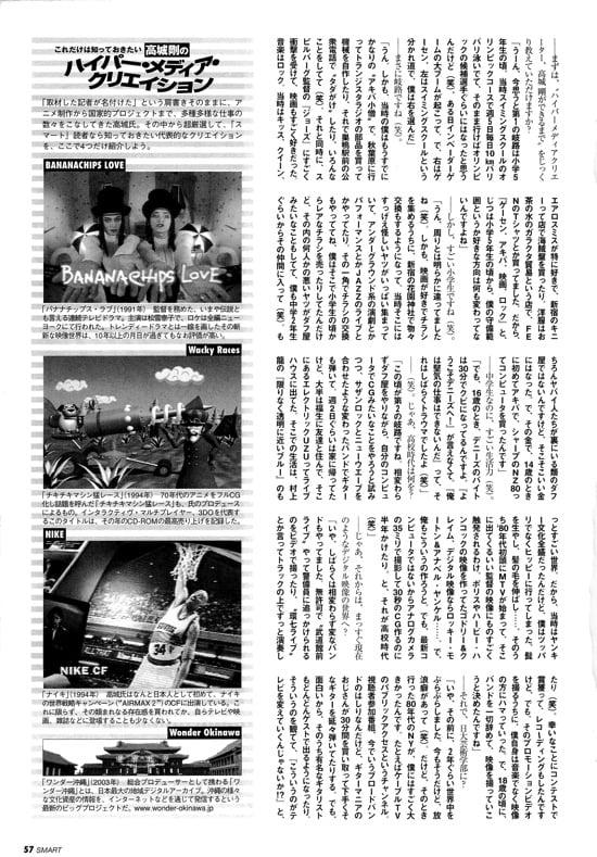 高城剛インタビュー 002
