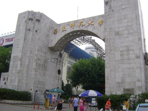 華東師範大学