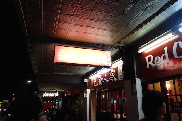 Red Chilli Szechuan Chinese Restaurant 02