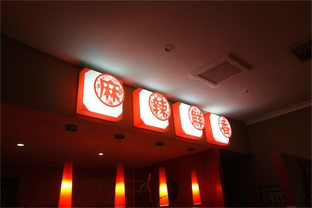 Red Chilli Szechuan Chinese Restaurant 35