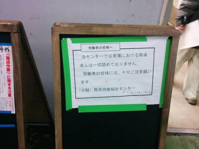 osaka-kamagasaki-job-02