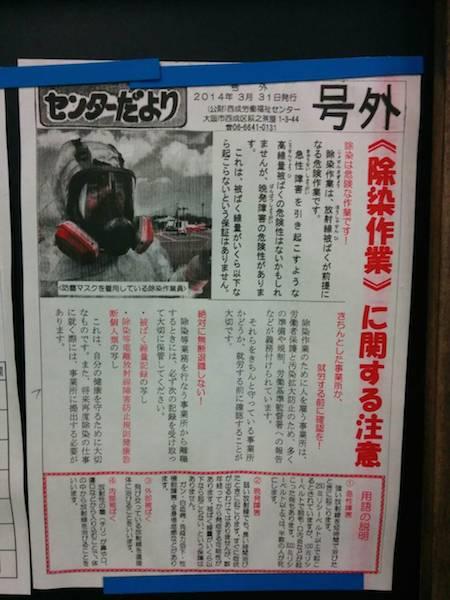 osaka-kamagasaki-job-04