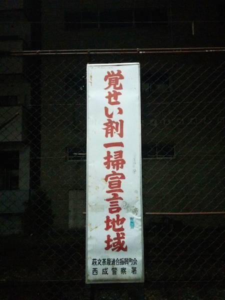 osaka-kamagasaki-kanban-02