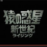 【映画レビュー】今年一番の傑作『猿の惑星 新世紀(ライジング)』を日本公開より2ヶ月早くオーストラリアで観てきた!