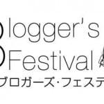 ブログやっている人はぜひ来年ここに参加しよう!第一回ブロガーズフェスティバルに行ってきた!