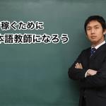 上海の日本語教師の時給は2800円!?海外を旅しながら稼ぐために日本語教師になれるの可能性を調べてみました