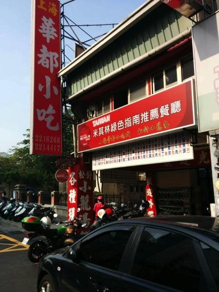 都華上海 02
