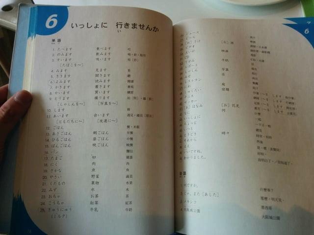 日本語テキスト 2