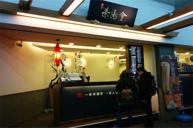 台湾タピオカミルクティー 15