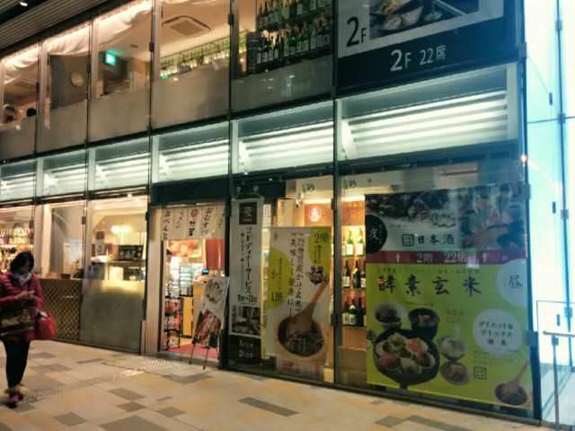 寝かせ玄米-東京-01