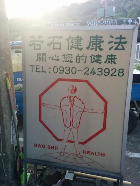 台湾若石マッサージ