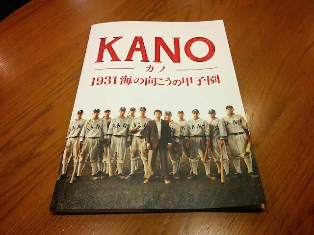 KANOパンフレット