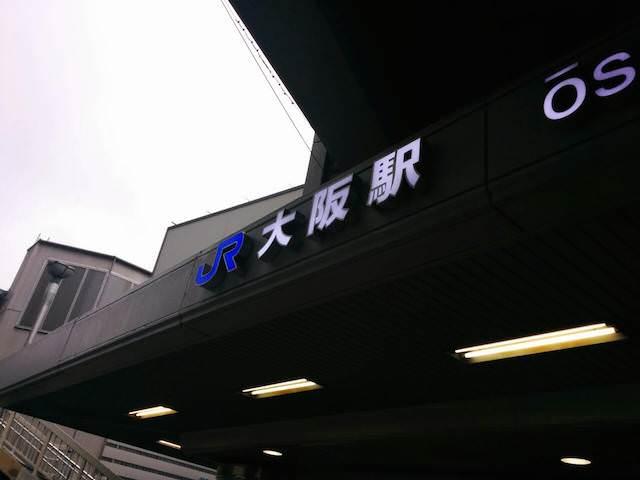 大阪 33