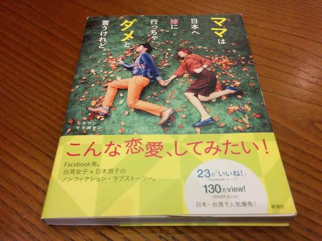 日本人と台湾人の国際恋愛本『ママダメ』に教わるフツーの恋愛という奇跡