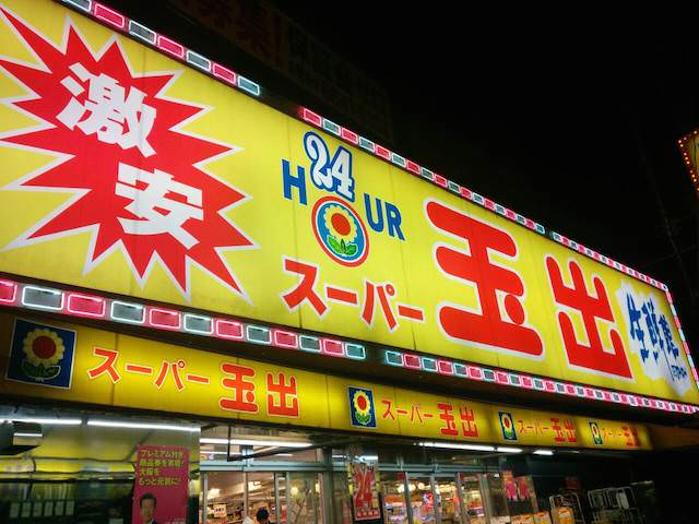 釜ヶ崎スーパー玉出-04.jpg