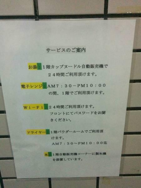 釜ヶ崎 ホテルジパング 06