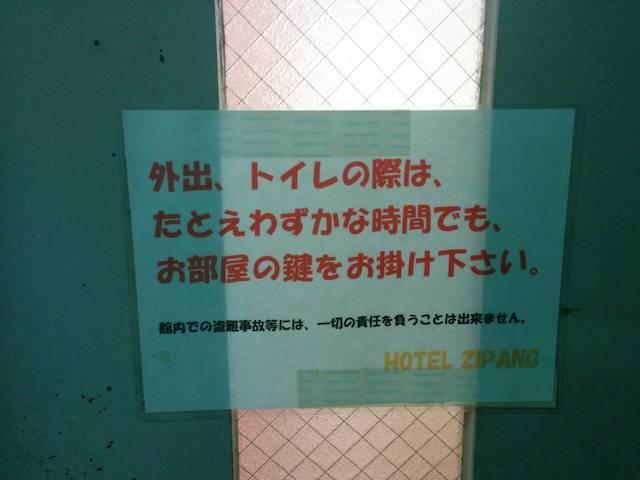 釜ヶ崎 ホテルジパング 15