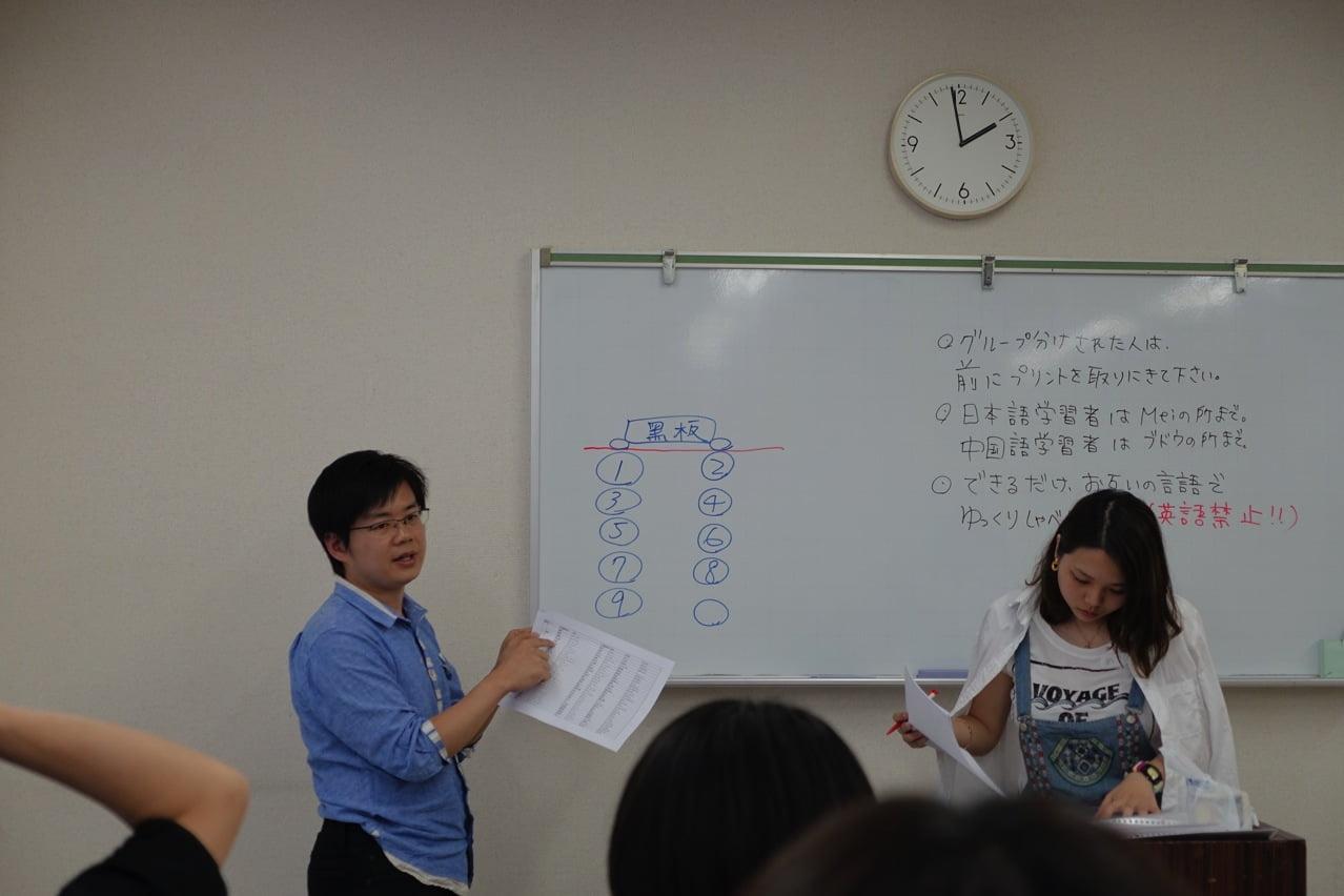 Language exchange tokyo 11
