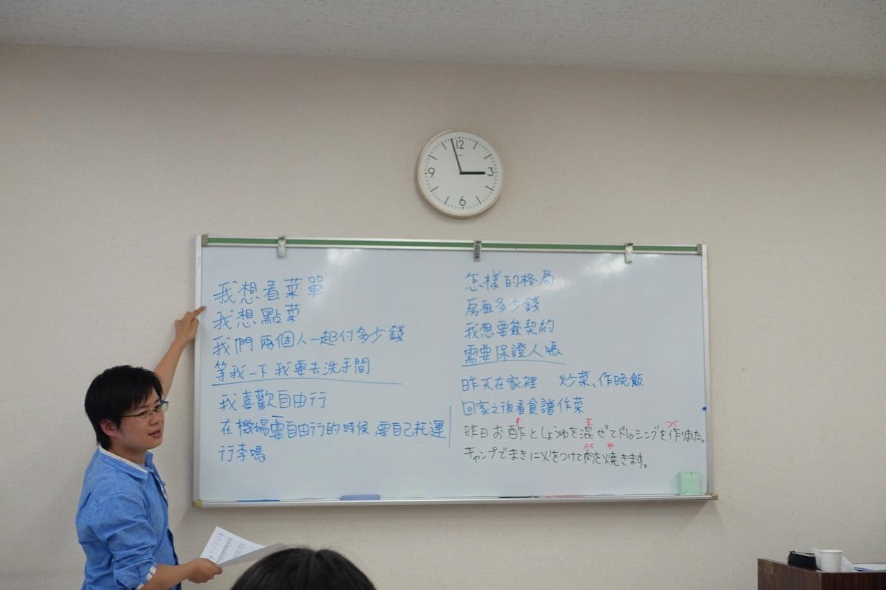 Language exchange tokyo 15