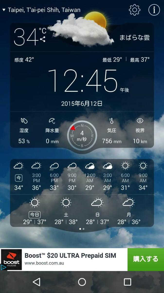 Taipei summer tempture