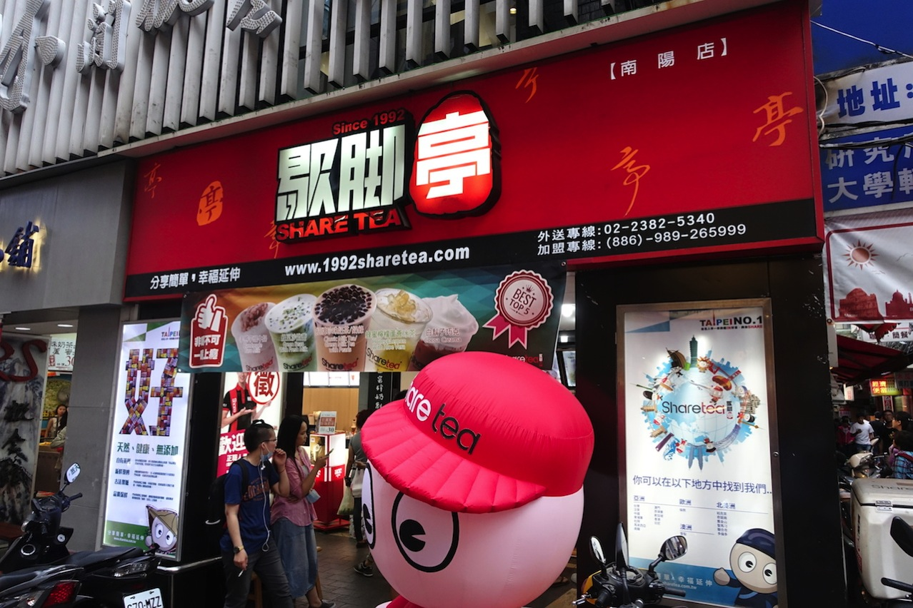 Taipei my gohan 17