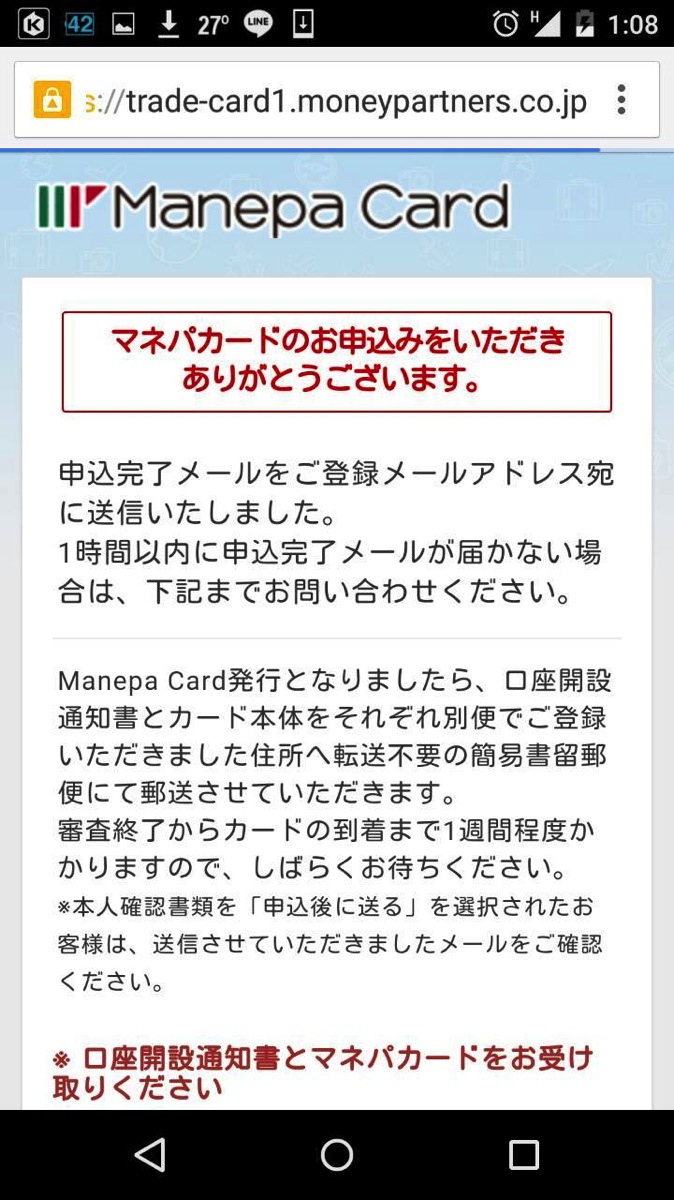 Manepa card apply 026