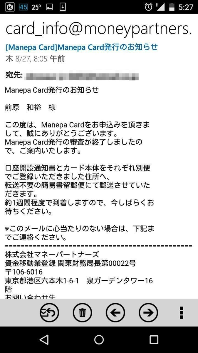 Manepa card apply 028