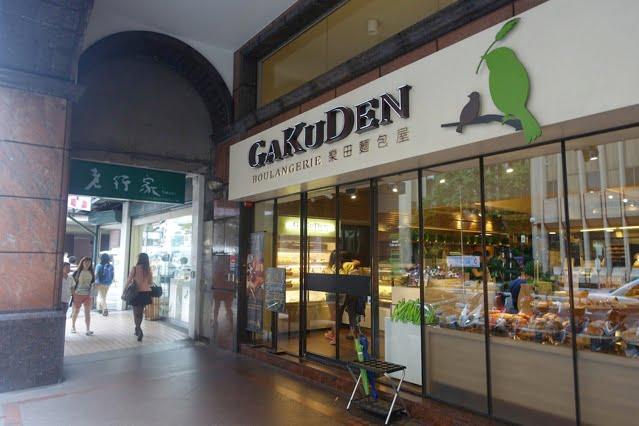 Gakuden bread 001