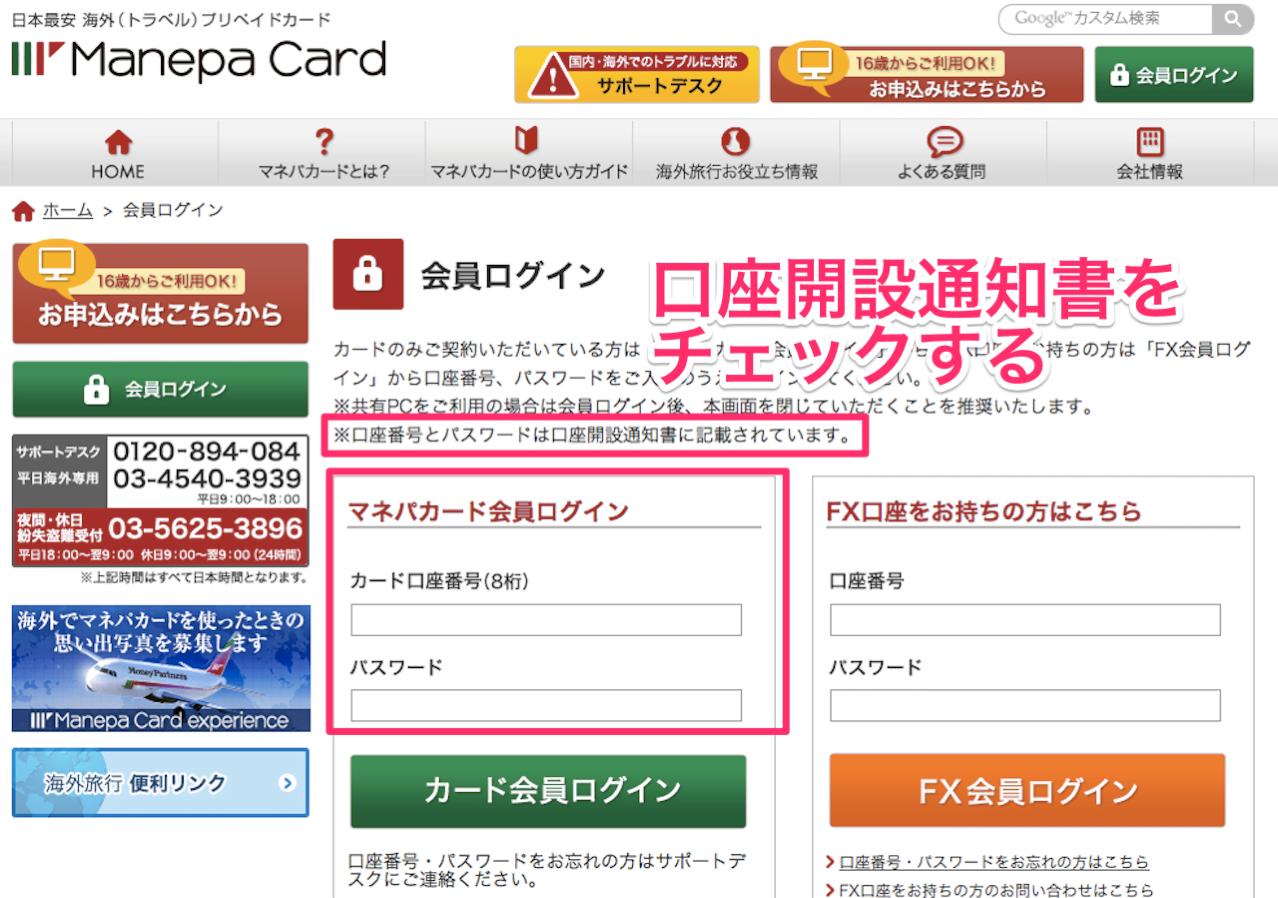 Manepa card exchange 002
