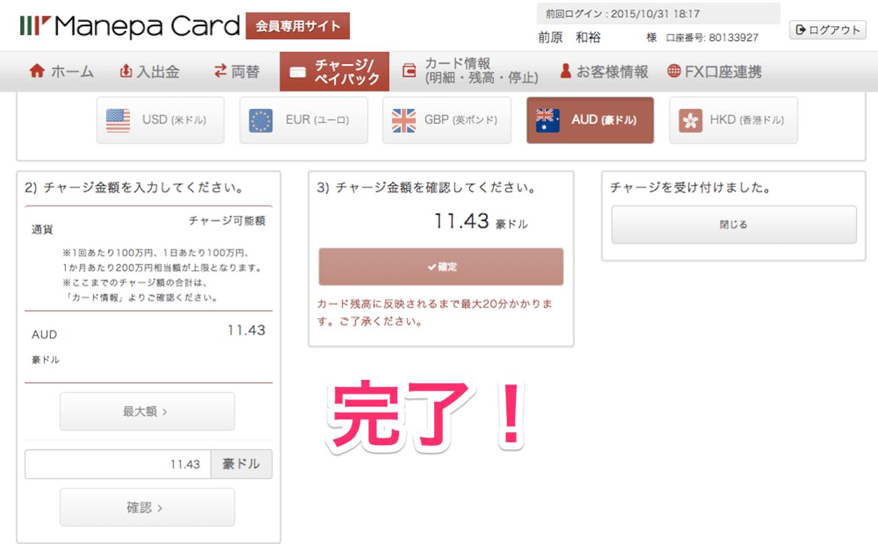 Manepa card exchange 030