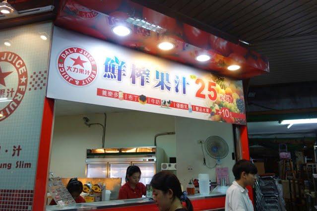 Tainan fruit drinkstand