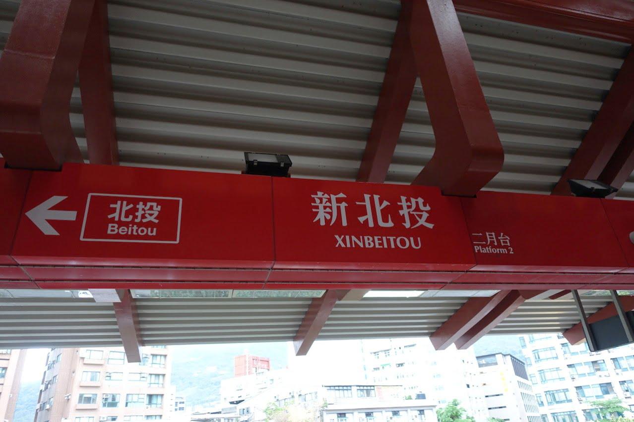 Taipei beitou traffic 010