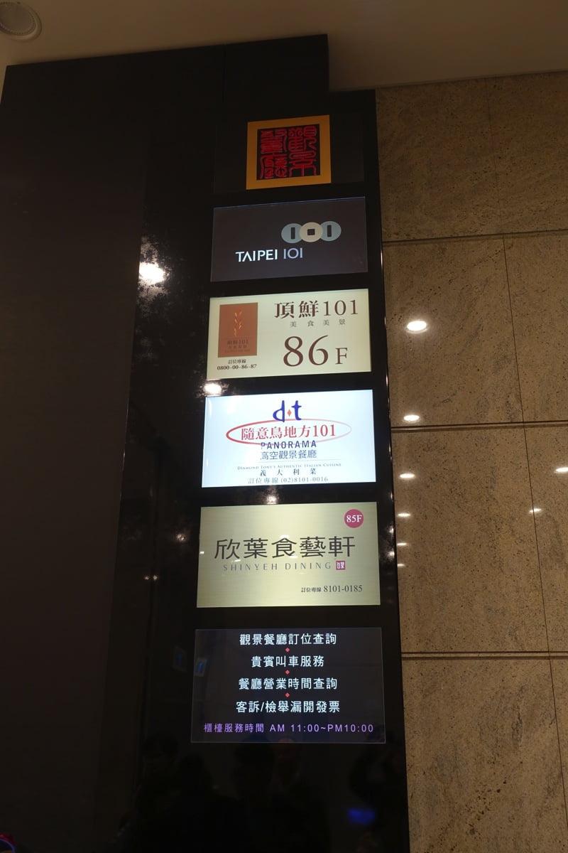 Taipei101 restarurant 013
