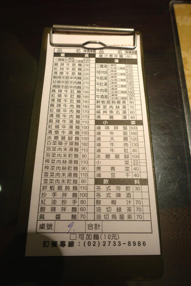Taipei restaurant 13kou 061