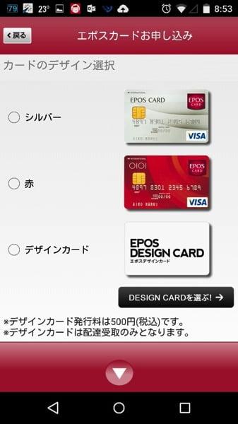 Epos card credit 038