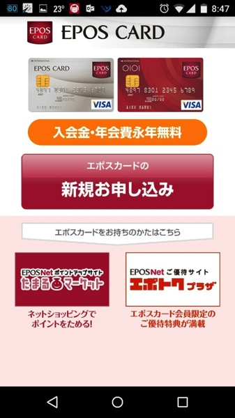 Epos card credit apply app02