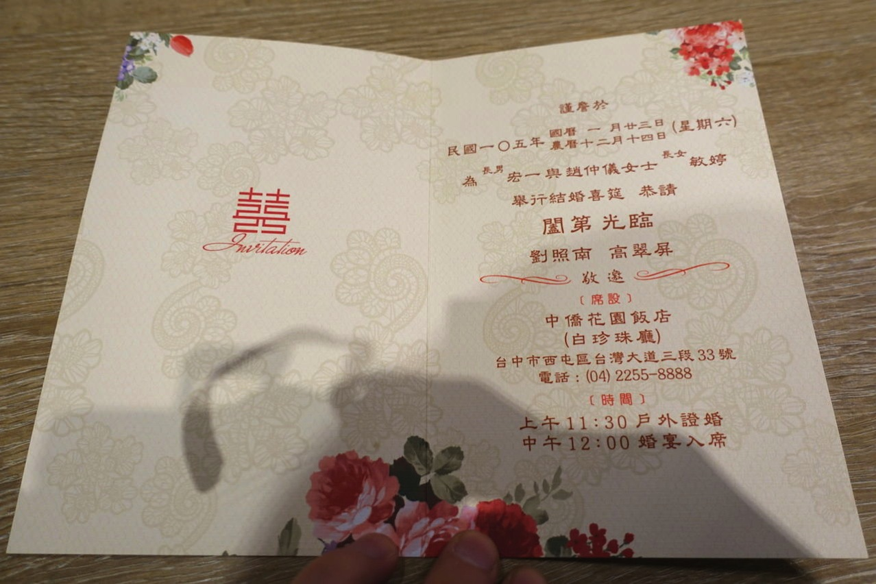 Taichung wedding party henry vivian invitation 02