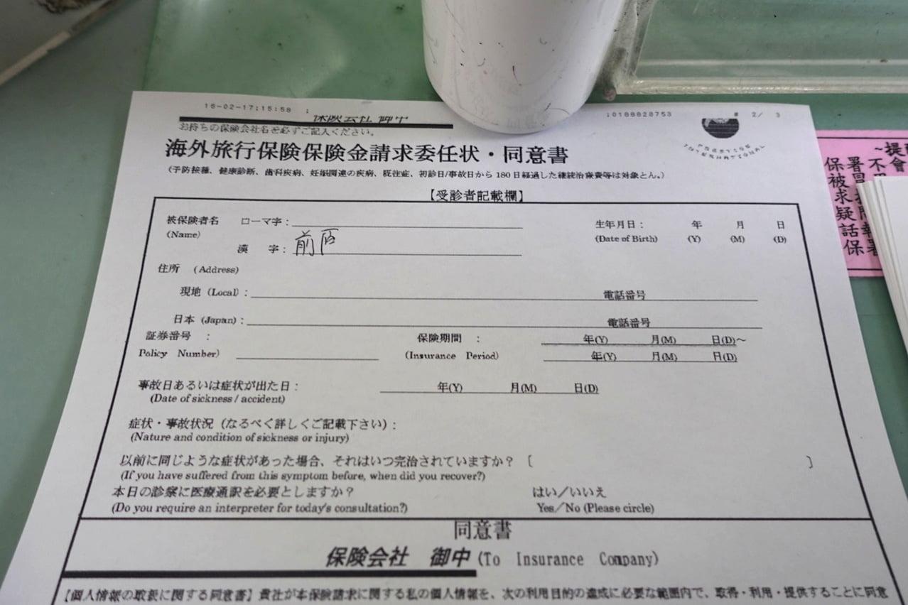 Tainan hospital insurance 01