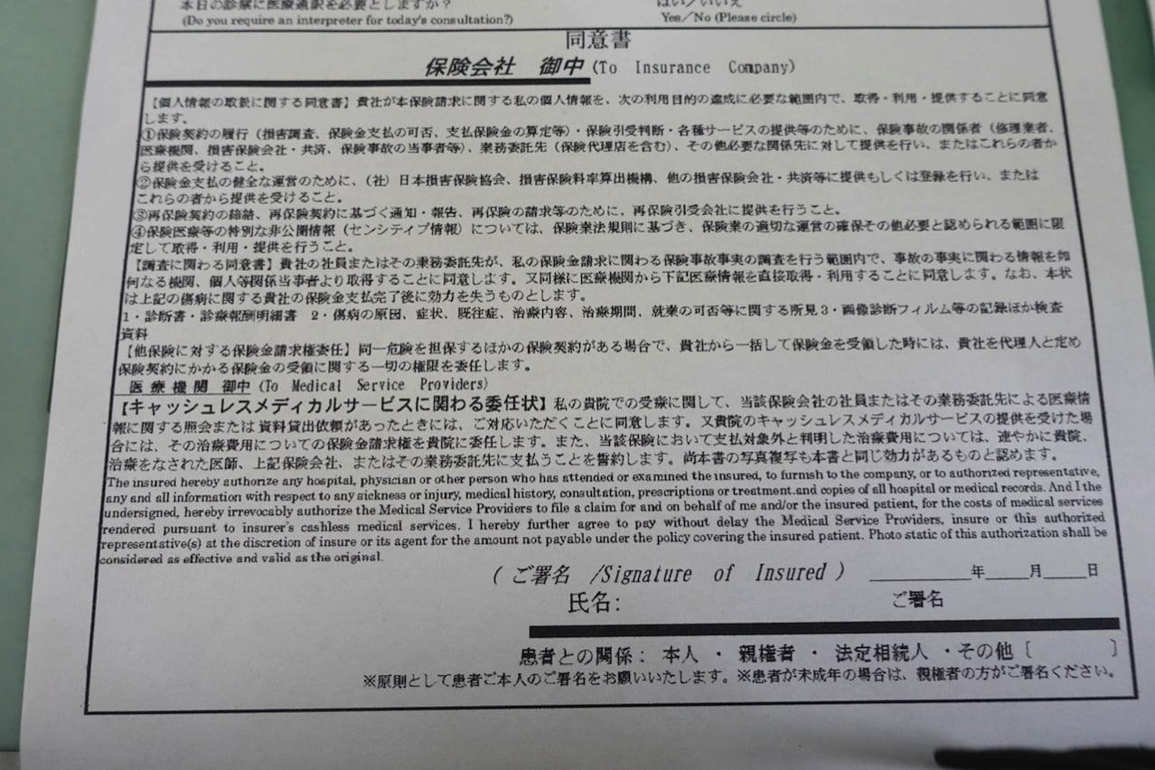 Tainan hospital insurance 02