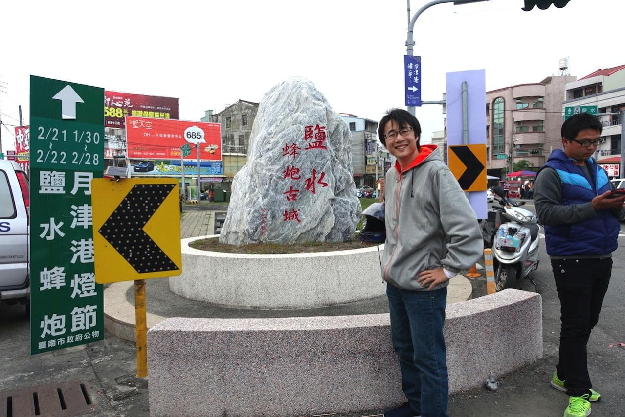 Maehara ensui stone tainan 03