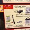 スーツケースの中にモバイルバッテリー入れると罰金50万!?2016年4月1日から飛行機に乗る時のルールが変更されるので要注意!