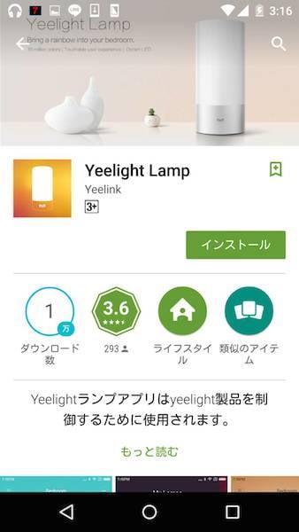 Xiaomi yeelight app 03