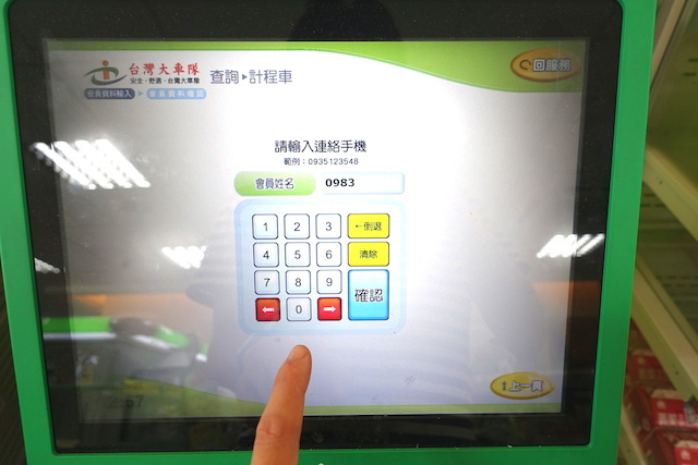 how-to-get-to-taxi-in-fmart-taiwan-007